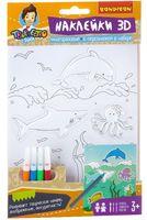 """Набор для рисования """"Наклейки 3D. Морские обитатели"""""""