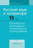 Русский язык и литература. 11 класс. Примерное календарно-тематическое планирование. 2019/2020 учебный год. Электронная версия