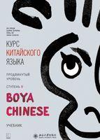 """Курс китайского языка """"Boya Chinese"""". Продвинутый уровень. Ступень 2 (+ CD)"""