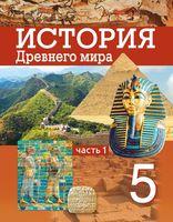 История Древнего мира. 5 класс. Часть 1