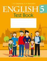 Английский язык. 5 класс. Тесты