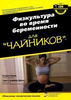 """Физкультура во время беременности для """"чайников"""""""