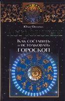 Астрология. Как составить и истолковать гороскоп