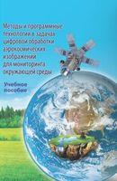 Методы и программные технологии в задачах цифровой обработки аэрокосмических изображений для мониторинга окружающей среды