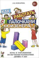 Как работать с палочками Кюизенера? Игры и упражнения по обучению математике детей 5-7 лет (0+)
