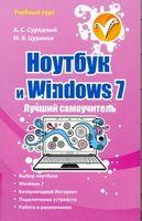 Ноутбук и Windows 7. Лучший самоучитель