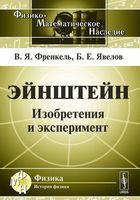 Эйнштейн: Изобретения и эксперимент (м)
