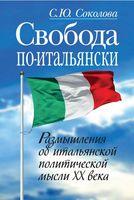 Свобода по-итальянски. Размышления об итальянской политической мысли XX века