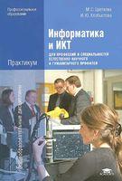Информатика и ИКТ. Практикум для профессий и специальностей естественно-научного и гуманитарного профилей