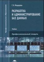 Разработка и администрирование баз данных