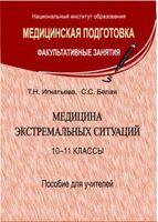 Медицина экстремальных ситуаций, 10-11 классы