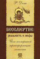 Бессмертие. Реальность и мифы. Йога посмертной трансформации личности (м)