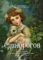 Книга Единорогов