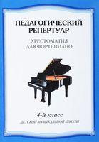 Хрестоматия для фортепиано. 4-й класс детской музыкальной школы