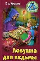 Ловушка для ведьмы