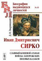 Иван Дмитриевич Сирко. Славный кошевой атаман войска запорожских низовых казаков