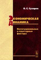 Экономическая динамика. Институциональные и структурные факторы (м)