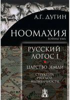 Ноомахия. Войны ума. Русский Логос I. Царство Земли. Структура русской идентичности