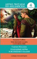 Голодные игры: и вспыхнет пламя. Уровень 4 (м)