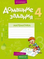 Домашние задания. Математика. 4 класс. II полугодие