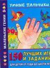 Умные пальчики. 150 лучших игр и заданий для детей от года до шести лет