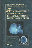 Компьютерная томография в неотложной нейрохирургии