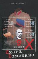 Девять жизней Якова Блюмкина