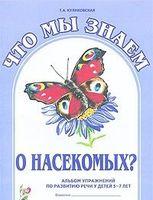 Что мы знаем о насекомых? Альбом упражнений по развитию речи у детей 5-7 лет
