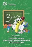 Сборник задач и проверочных примеров по математике. 3 класс