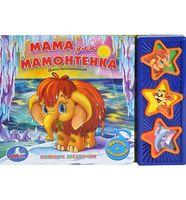 Мама для мамонтенка. Книжка-игрушка (3 музыкальные кнопки)