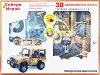 """Конструктор """"3D Action Puzzle. Джип коричневый"""" (43 элемента)"""