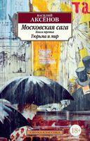 Московская сага. Тюрьма и мир. Книга 3 (м)