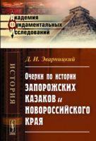 Очерки по истории запорожских казаков и Новороссийского края (м)