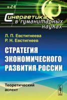 Стратегия экономического развития России. Теоретический аспект