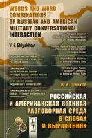 Российская и американская военная разговорная среда в словах и выражениях (м)
