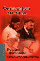 История философии. Запад - Россия - Восток. Книга 3. Философия XIX-XX века