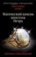 Магический камень апостола Петра (м)