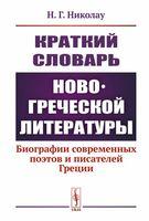 Краткий словарь новогреческой литературы