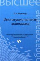 Институциональная экономика