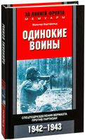 Одинокие воины. Спецподразделения вермахта против партизан. 1942 - 1943 гг.