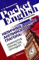 Неличные формы английского глагола. Инфинитив, причастие, герундий