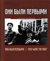 Они были первыми. Депутаты Верховного Совета БССР первого созыва