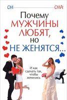 Почему мужчины любят, но не женятся...