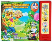 День рождения Кота Леопольда. Книжка-игрушка (книга с движ. элеметами на гвоздике)