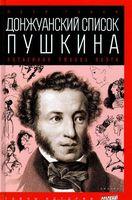 Донжуанский список Пушкина. Потаенная любовь поэта