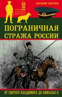 Пограничная стража России от Святого Владимира до Николая II