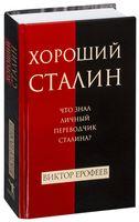 Хороший Сталин. Что знал личный переводчик Сталина?