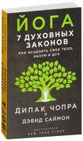 Йога: 7 духовных законов. Как исцелить свое тело, разум и дух