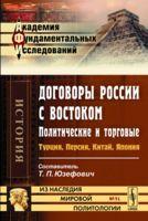 Договоры России с Востоком. Политические и торговые