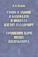 Слово о законе и благодати и Похвала кагану Владимиру. Сочинения царя Ивана Васильевича